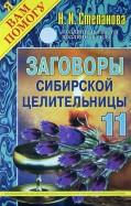 Заговоры сибирской целительницы. Выпуск 11