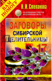 Заговоры сибирской целительницы-17 мария баженова заговоры уральской целительницы на здоровье