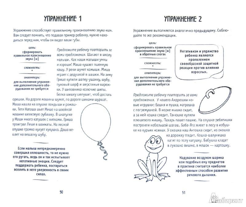 Иллюстрация 1 из 11 для Говорим правильно. Логопедические игры и упражнения - Анастасия Круглова   Лабиринт - книги. Источник: Лабиринт