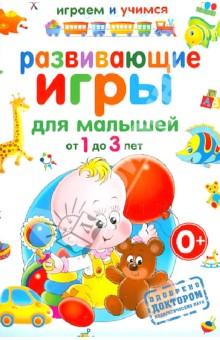 Купить Развивающие игры для малышей от 1 до 3 лет, Рипол-Классик, Развивающие и активные игры для детей