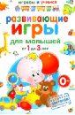 Круглова Анастасия Михайловна Развивающие игры для малышей от 1 до 3 лет