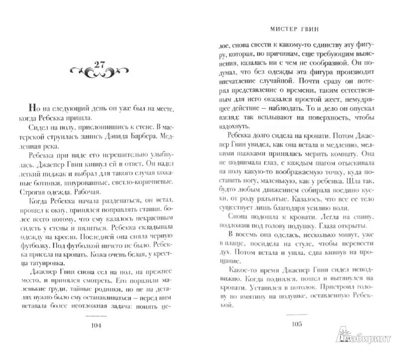 Иллюстрация 1 из 21 для Мистер Гвин - Алессандро Барикко | Лабиринт - книги. Источник: Лабиринт