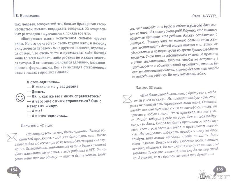 Иллюстрация 1 из 9 для Альфа-самец? Да! - Елена Новоселова | Лабиринт - книги. Источник: Лабиринт
