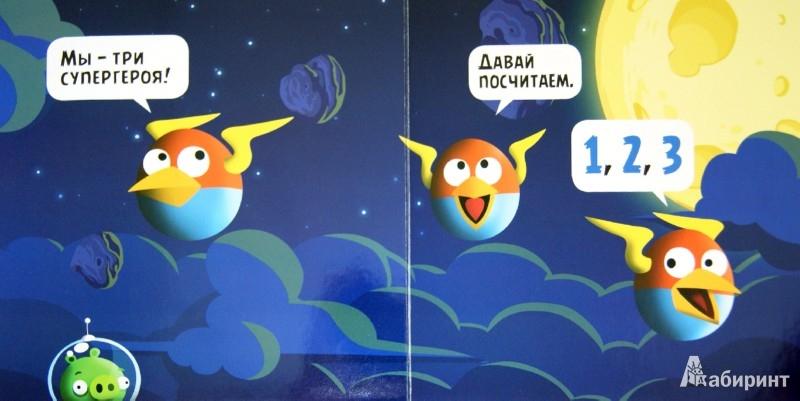 Иллюстрация 1 из 13 для Angry Birds. Space. Цифры | Лабиринт - книги. Источник: Лабиринт