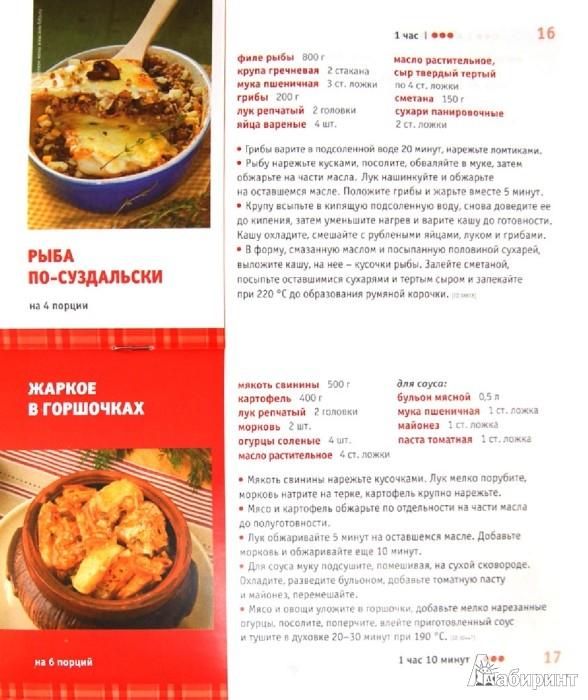 Иллюстрация 1 из 8 для Русская кухня   Лабиринт - книги. Источник: Лабиринт