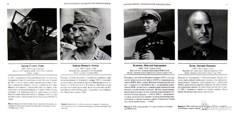 Иллюстрация 1 из 11 для Вторая мировая война. Военачальники и лидеры. От нападения на Польшу до капитуляции Японии - Иен Уэстуэлл | Лабиринт - книги. Источник: Лабиринт