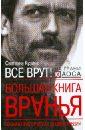 Большая книга вранья, Кузина Светлана Валерьевна