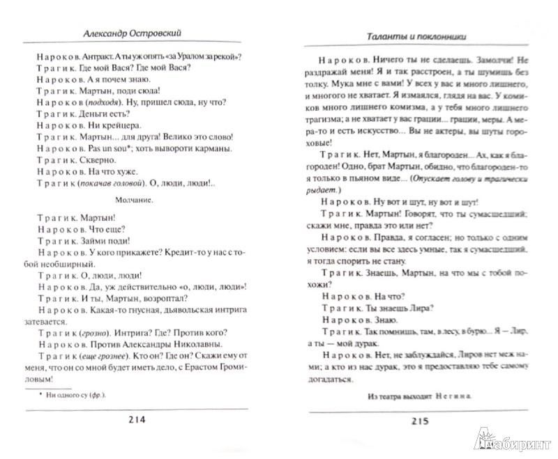 Иллюстрация 1 из 28 для Таланты и поклонники - Александр Островский | Лабиринт - книги. Источник: Лабиринт