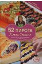 Спирина Алена Вениаминовна 52 пирога спирина а 60 пирогов