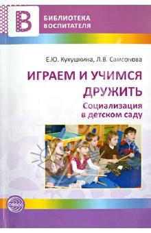 Играем и учимся дружить. Социализация в детском саду