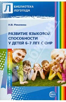 Развитие языковой способности у детей 6-7 лет с ОНР