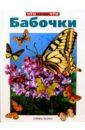 Бабочки/ЧеЧ