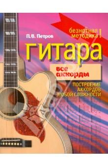 Гитара. Все аккорды а в андреев гитара подбор аккомпанемента оригинальная безнотная методика