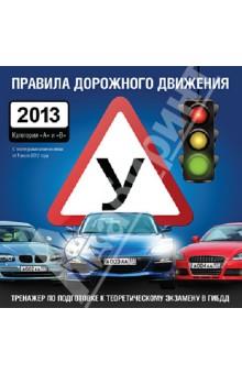 Правила дорожного движения 2013. Категории