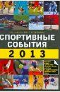 Обложка Спортивные события 2013