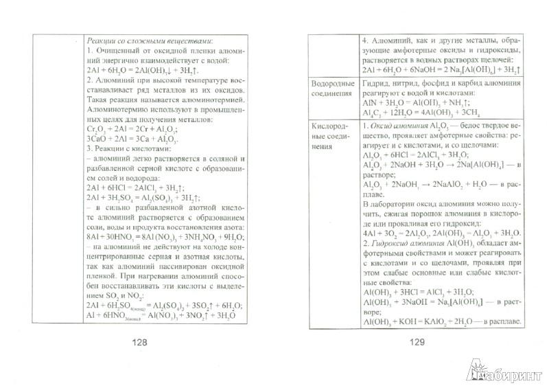 Иллюстрация 1 из 5 для Карманный справочник по химии - Ольга Сечко   Лабиринт - книги. Источник: Лабиринт
