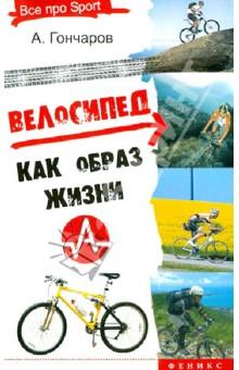Велосипед как образ жизни