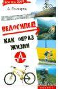 Велосипед как образ жизни, Гончаров Андрей Николаевич