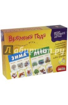 """Игра """"Времена года"""" (1117)"""
