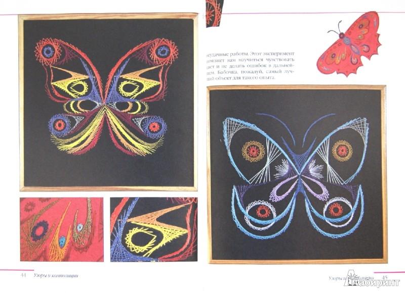 Иллюстрация 1 из 2 для Волшебная изонить - Лилия Бурундукова   Лабиринт - книги. Источник: Лабиринт