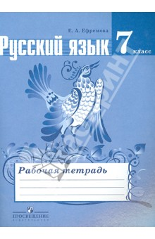 Русский язык. 7 класс. Рабочая тетрадь к учебнику Т.А. Ладыженской и др.