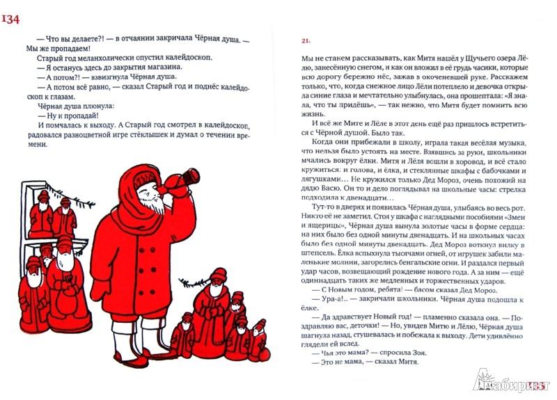 Иллюстрация 1 из 32 для Сказки среди бела дня - Виткович, Ягдфельд | Лабиринт - книги. Источник: Лабиринт