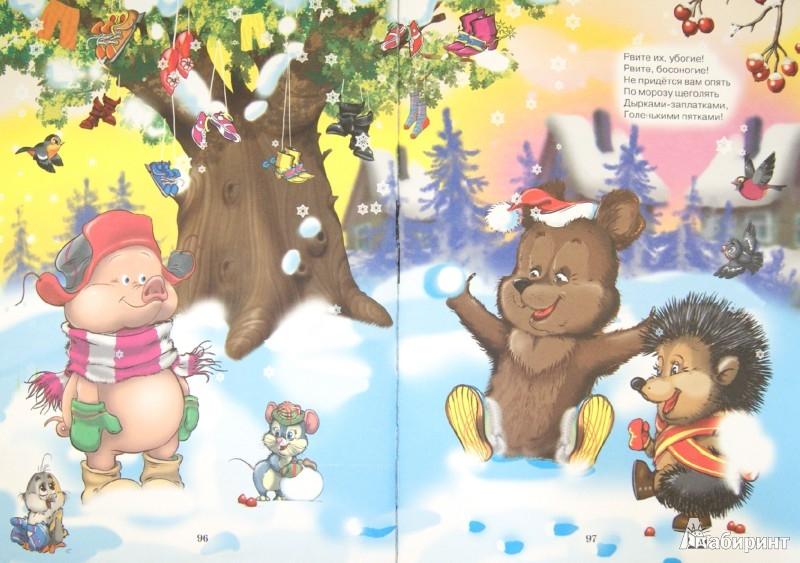 Иллюстрация 1 из 16 для Сказки, песенки, стихи - Корней Чуковский   Лабиринт - книги. Источник: Лабиринт