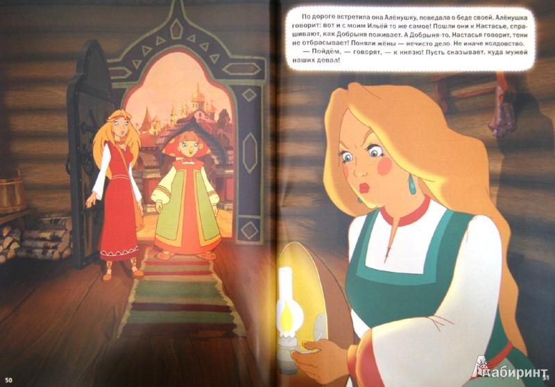 Иллюстрация 1 из 22 для Три Богатыря на дальних берегах. Киноклассика - Елена Токарева | Лабиринт - книги. Источник: Лабиринт