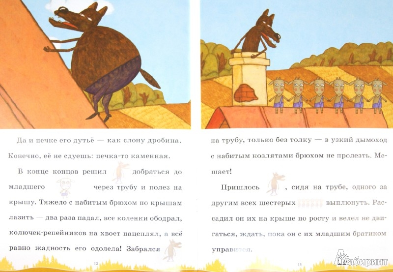 Иллюстрация 1 из 12 для Волк и семеро козлят. Машины сказки. Сказка с наклейкам | Лабиринт - книги. Источник: Лабиринт