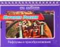 История России. Реформы и преобразования