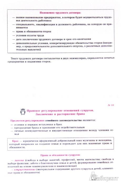 Иллюстрация 1 из 4 для Обществознание. Право - Ирина Синова | Лабиринт - книги. Источник: Лабиринт