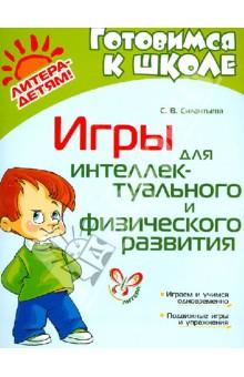 Игры для интеллектуального и физического развития эксмо интеллектуальное развитие для детей 6 7 лет