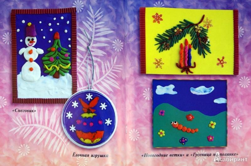 Иллюстрация 1 из 61 для Пластилиновые картинки. Для детей от 3 лет. - Жанна Сорокина | Лабиринт - книги. Источник: Лабиринт