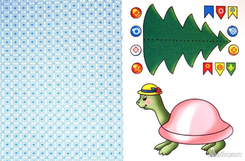 Иллюстрация 1 из 16 для Первые поделки с малышом старше года - Ирина Асеева | Лабиринт - книги. Источник: Лабиринт