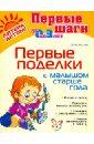 Первые поделки с малышом старше года, Асеева Ирина Ивановна