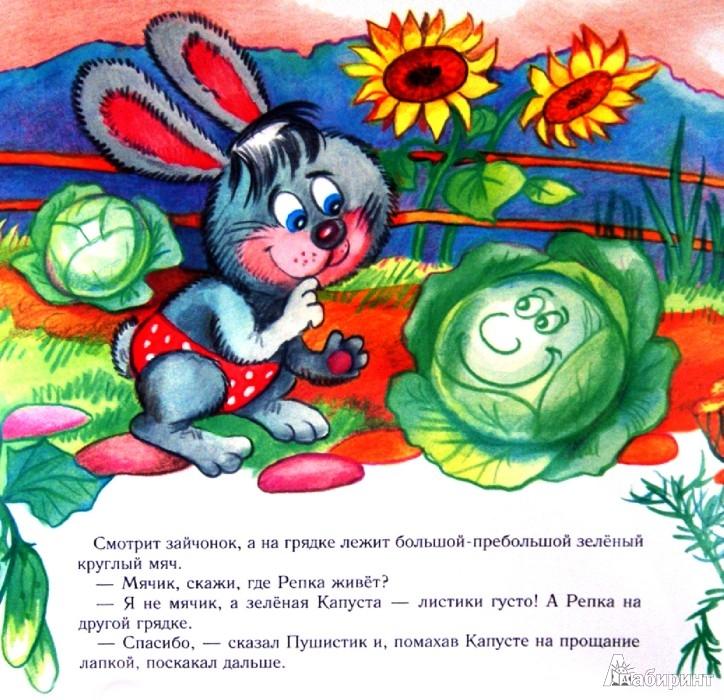 Иллюстрация 1 из 18 для Как зайчонок маме помогал - Ирина Семеренко | Лабиринт - книги. Источник: Лабиринт