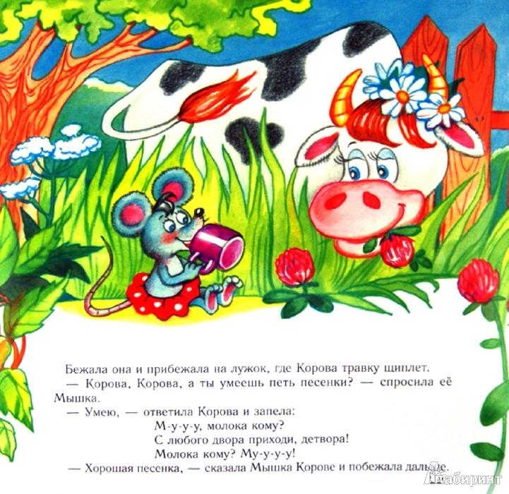 Иллюстрация 1 из 2 для Почему Мышка испугалась песенки - Ирина Семеренко | Лабиринт - книги. Источник: Лабиринт