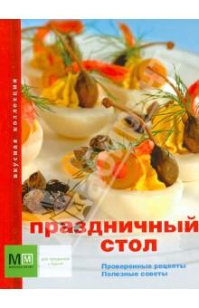 Праздничный стол праздничный стол вкусные блюда со всего света