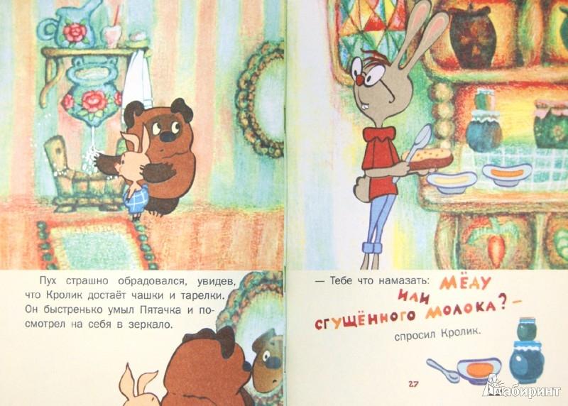 Иллюстрация 1 из 17 для Винни-Пух идет в гости - Алан Милн | Лабиринт - книги. Источник: Лабиринт