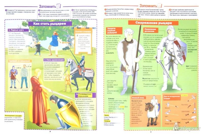 Иллюстрация 1 из 24 для Рыцари, замки, сражения | Лабиринт - книги. Источник: Лабиринт