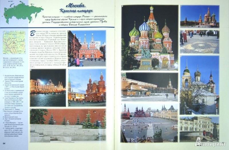 Иллюстрация 1 из 6 для Самые красивые места России - Вадим Сингаевский | Лабиринт - книги. Источник: Лабиринт