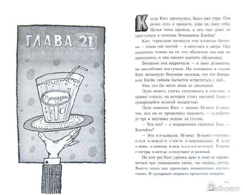Иллюстрация 1 из 14 для Название этой книги - секрет - Псевдонимус Босх | Лабиринт - книги. Источник: Лабиринт