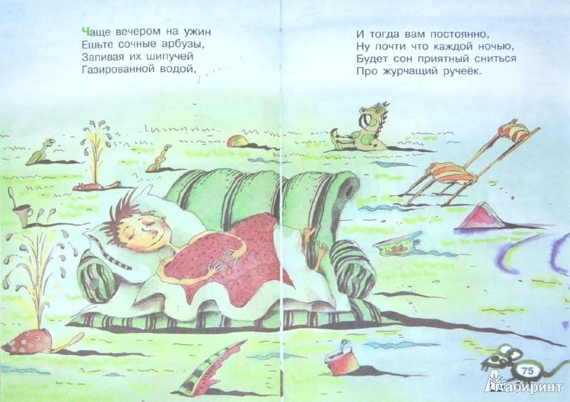 Иллюстрация 1 из 16 для Самые лучшие вредные советы - Григорий Остер | Лабиринт - книги. Источник: Лабиринт
