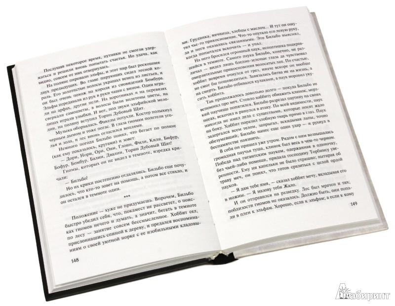 Иллюстрация 1 из 16 для Хоббит - Толкин Джон Рональд Руэл | Лабиринт - книги. Источник: Лабиринт