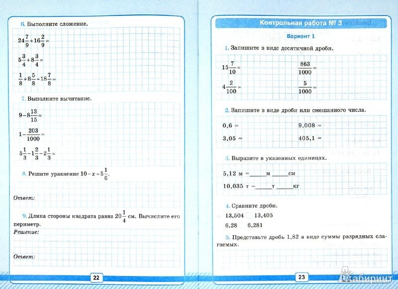 Иллюстрация 1 из 5 для Рабочая тетрадь №2 для контрольных работ по математике. К уч. Н. Я. Виленкина. 5 класс. ФГОС - Виктория Рудницкая | Лабиринт - книги. Источник: Лабиринт