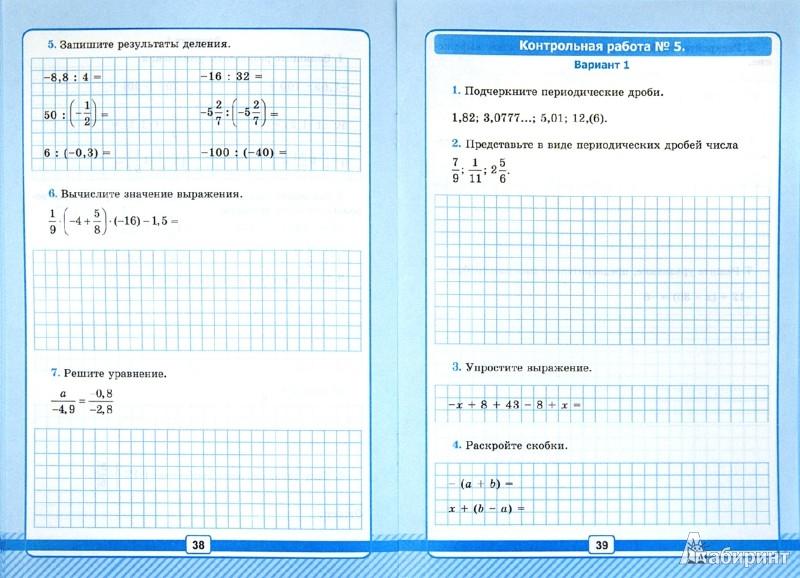 Иллюстрация из для Математика классРабочая тетрадь № для  Иллюстрация 1 из 23 для Математика 6 классРабочая тетрадь №2 для контрольных работ