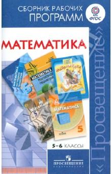Бурмистрова сборник рабочих программ математика
