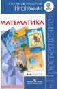 Математика. 5-6 классы. Сборник рабочих программ. Пособие для учителей общеобразовательных учр. ФГОС
