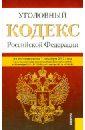 Уголовный кодекс Российской Федерации на 1 декабря 2012 авиабилеты в москву цена на 30 декабря 2012