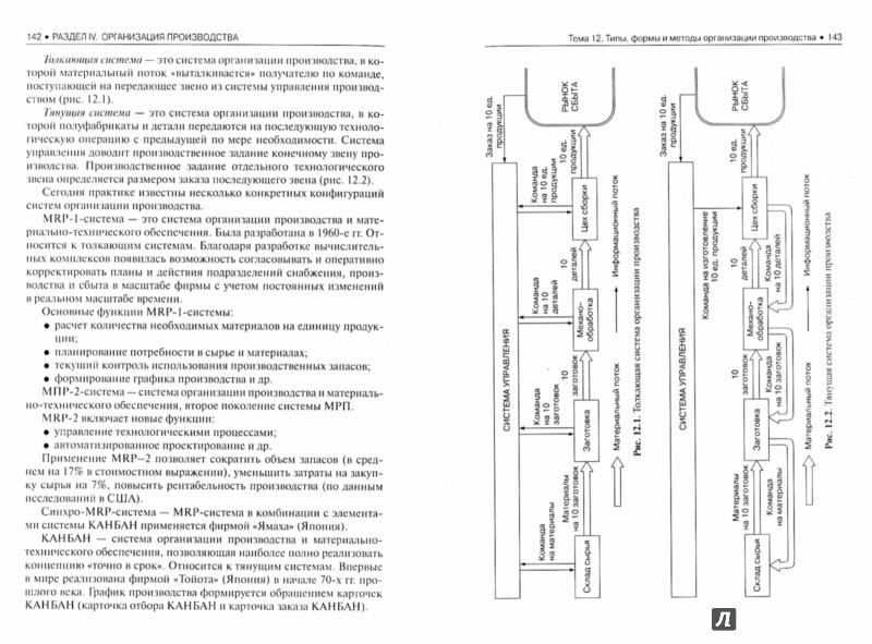 Иллюстрация 1 из 6 для Экономика организации (предприятия). Учебное пособие - Растова, Фирсова   Лабиринт - книги. Источник: Лабиринт